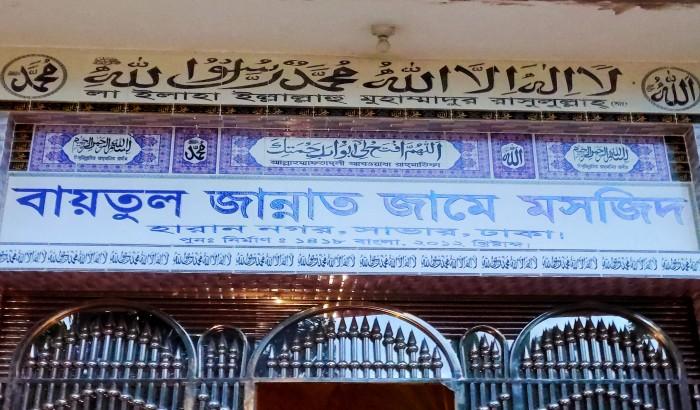 সাভারের রাজফুলবাড়ীয়ার হারান নগর - বাইতুল জান্নাত জামে মসজিদে , তুচ্ছ ঘটনাকে কেন্দ্র করে মসজিদ ভাংচুর আহত অন্তত- ৩